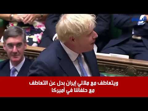 «جونسون» يهاجم زعيم المعارضة: تقاضى أموالًا من قناة إيرانية
