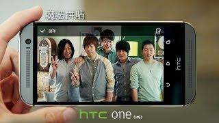 連五月天都說讚:HTC One (M8) - 地球人的驕傲!(60秒完整版)