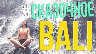 #СказочноеБали.  Водопады Бали! Чем заняться на Бали в свободное время?