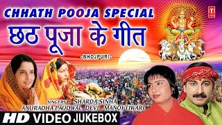 छठ पूजा के गीत 2018, Chhath Pooja Special I Chhath Pooja Ke Geet I Chhathi Maiya - Download this Video in MP3, M4A, WEBM, MP4, 3GP
