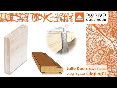 Latte Doors