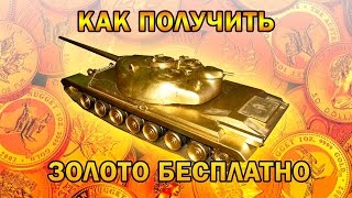 Как бесплатно получить голду и любой премиумный танк.