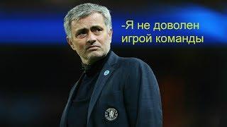 Жозе Моуринье: Я не доволен своей командой.Свежие новости из мира футбола!
