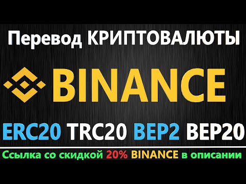 Вывод/Перевод криптовалюты BINANCE, Адрес BEP2 и BEP20 (BSC) - что это, как пользоваться