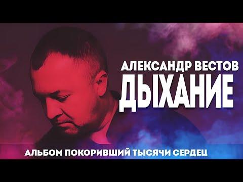 АЛЕКСАНДР ВЕСТОВ ДЫХАНИЕ (Полная аудио-версия альбома 2018)