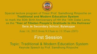 Eng: Prof. Samdhong Rinpoche's Lectures on Education System