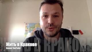 Вакансия под Краковом. Слесарь.