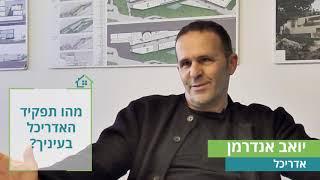 שיחה עם אדריכל יואב אנדרמן, לקראת הוועידה הארצית לבנייה פרטית 2019