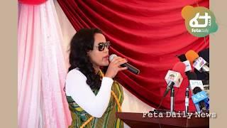 ቀዳማዊት እመቤት ወይዘሮ ዝናሽ_ታያቸው በጅግጅጋ ለሚገነባው ትምህርት ቤት የመሰረተ ድንጋይ አስቀምጠዋል | Feta Daily Ethiopian News
