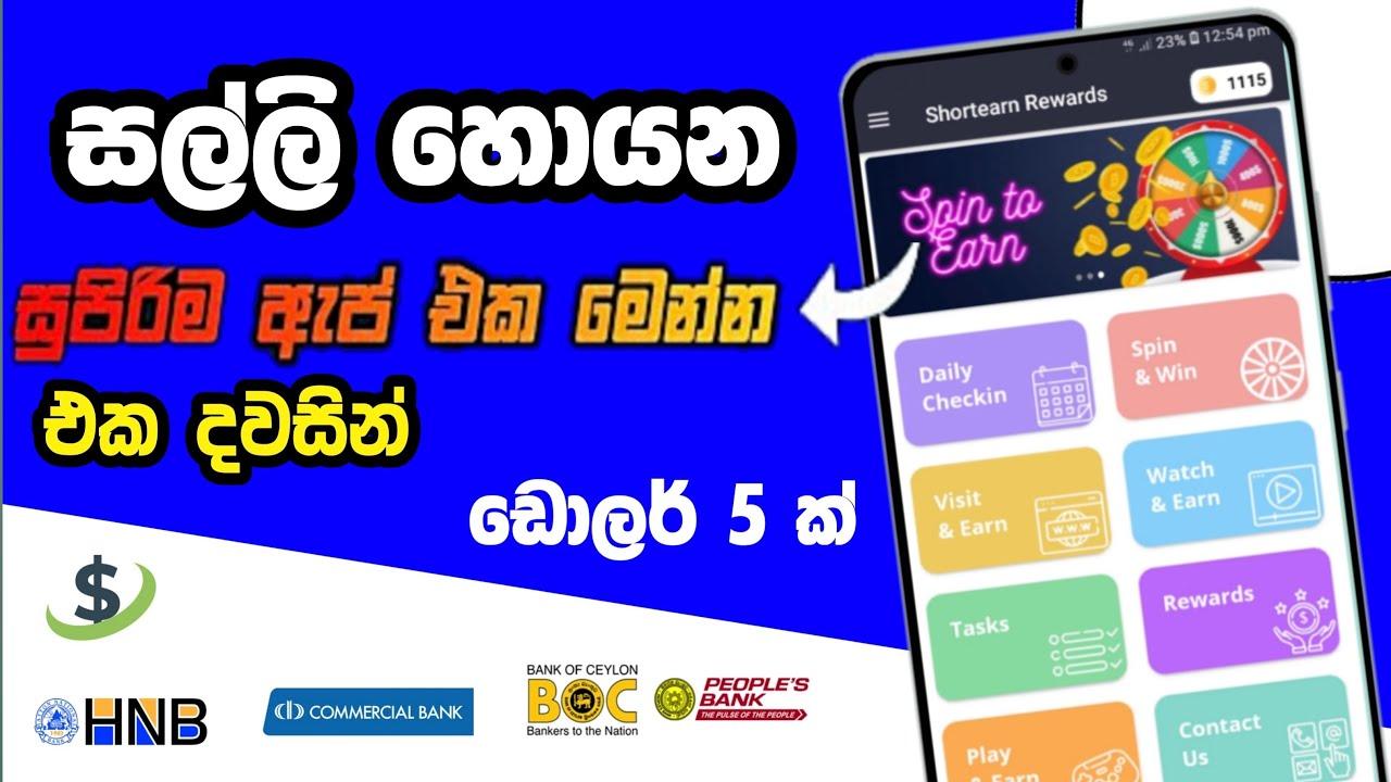 How to make money online 2021 Earn money online Emoney app Sinhala (Shortearn App) thumbnail
