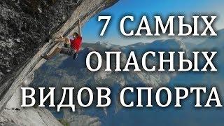 7 САМЫХ ОПАСНЫХ ВИДОВ СПОРТА