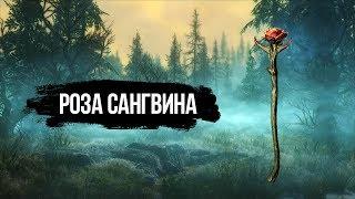 Skyrim КВЕСТ САНГВИНА в Oblivion и Skyrim