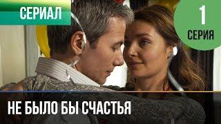 Не было бы счастья - 1 сезон 1 серия - Мелодрама | Русские мелодрамы