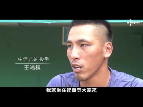 中信兄弟火球男—王鴻程