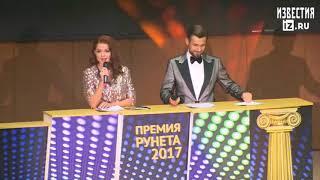 Премия Рунета  2017