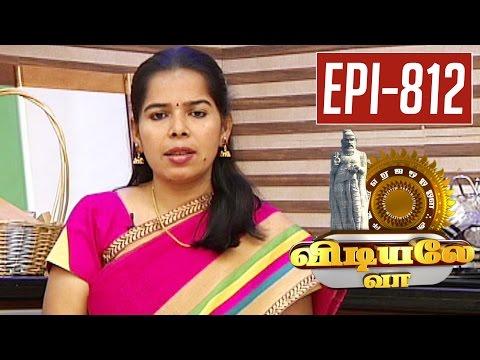 Weight-loss-foods-Vidiyale-Vaa-Tamil-Recipes-Epi-812-Unavu-Parambriyam-27-06-2016