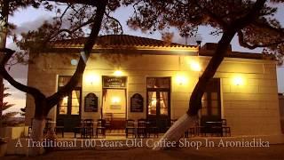 GRIGORAKIS Coffee & Ouzo Place | Aroniadika Kythera