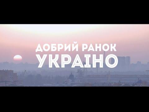 Нумер 482 - Добрий ранок Україно