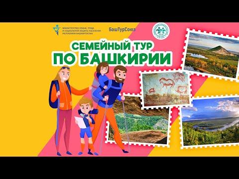 Семейный тур по Башкирии