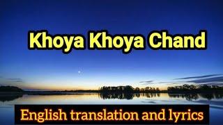 Khoya Khoya Chand, Mohammed Rafi, Lyrics   - YouTube