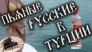 Пьяные Русские туристы позорятся в Турции