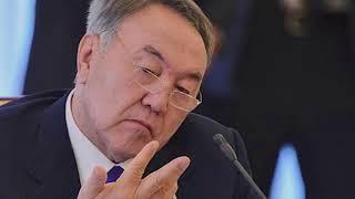 Ночные кошмары президента Назарбаева