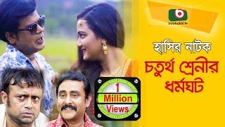 New Comedy Natok   চতুর্থ শ্রেনীর ধর্মঘট   Choturtho Srenir Dhormoghot   AKM Hasan, Nadia