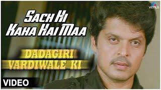 Sach Hi Kaha Hai Maa Full Video Song : Dadagiri Wardiwale