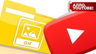 Анимированные превью на YouTube - Алло, YouTube! #116