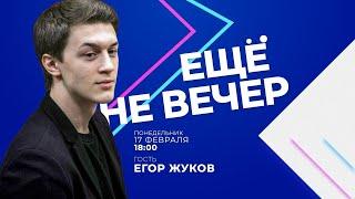 Егор Жуков о пиве, феминизме и немного о политике / Еще не вечер