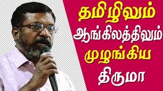 Thirumavalavan English And Tamil Speech On Radical Ambedkar  Thirumavalavan Speech Tamil News Live