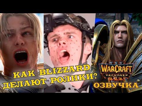 Создание кино-роликов Warcraft / Новости и озвучка \