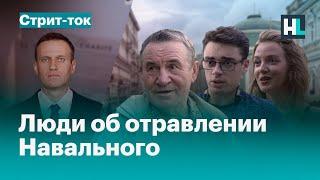 Что думают люди об отравлении Навального
