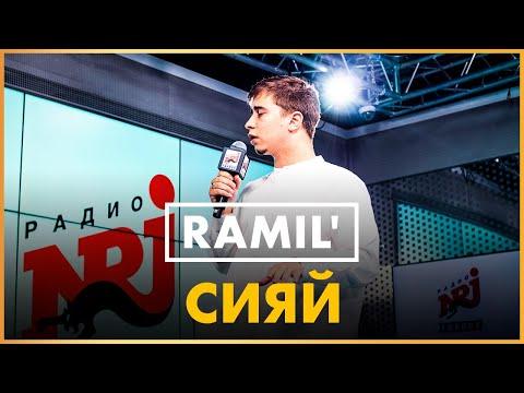 Ramil' — Сияй (Live @ Радио ENERGY)