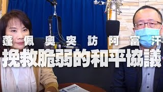 '20.03.24【觀點│財經起床號】蘇宏達教授談「蓬佩奧突訪阿富汗,挽救脆弱的和平協議」
