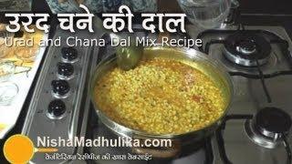 Urad and Chana Dal Mix Recipe – Punjabi Maa Cholay ki dal – White Urad and chana Dal
