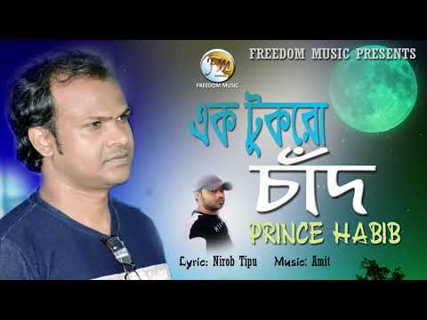 Ek Tukro Chand | এক টুকরো চাঁদ | Prince Habib | Nirob Tipu | Amit | New Song 2019 | Freedom Music