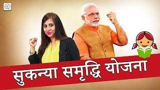 सुकन्या समृद्धि योजना - Sukanya Samriddhi Yojana Details in Hindi(2018) | Prerna Chatterjee