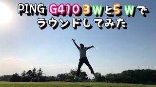 【藤井誠 ゴルフ】PING G410 3Wと5Wで ラウンドしてみた