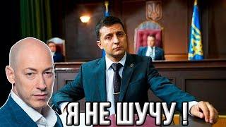 """Гордон: """"Народ Украины уже выбрал нового Президента"""""""