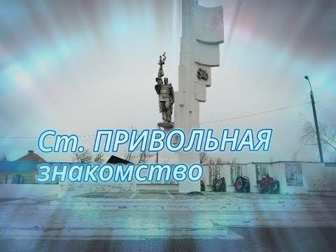 Станица ПРИВОЛЬНАЯ, центральный парк, магазины, улицы