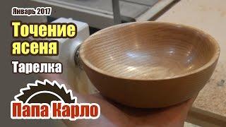 Точеная тарелка из цельного ясеня   Токарка