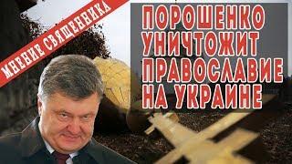 Порошенко уничтожит православие на Украине
