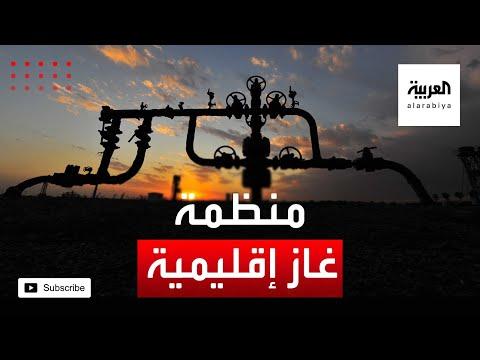 العرب اليوم - شاهد: توقيع اتفاقية غاز شرق المتوسط تعلن مولد منظمة إقليمية