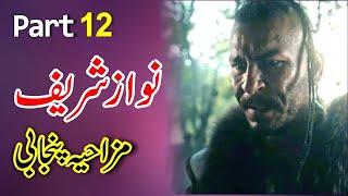 Ertugrul Funny Dubbing Season 2 Part 12: Nawaz Sharif