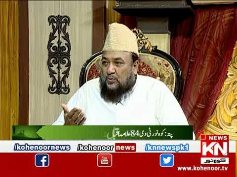 Istakhara 09 May 2020 | Kohenoor News Pakistan