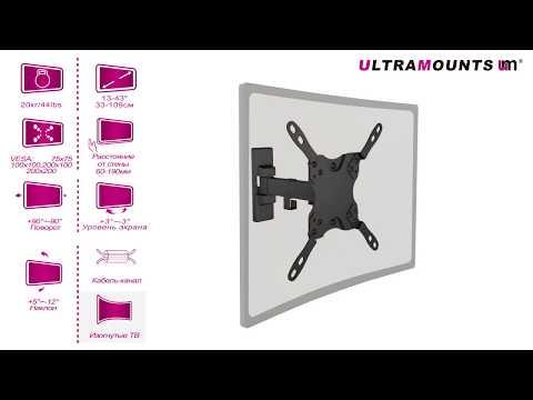 UltraMounts UM864B. Установка телевизора на стену с помощью наклонно-поворотного кронштейна UM864B.