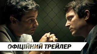 «Звір у його голові»    Офіційний український трейлер   HD