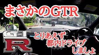 GT-Rで都内ドライブ#1とにかく感動