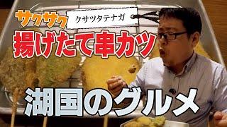 【湖国のグルメ】クサツタテナガ【アツアツ串カツ!】